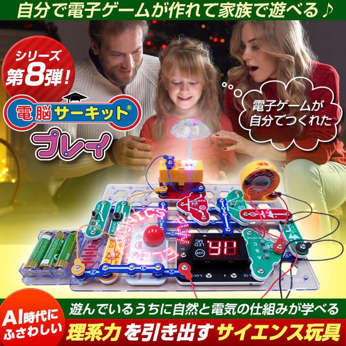 電脳サーキット プレイ